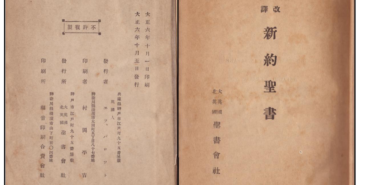 Japansk Bibel