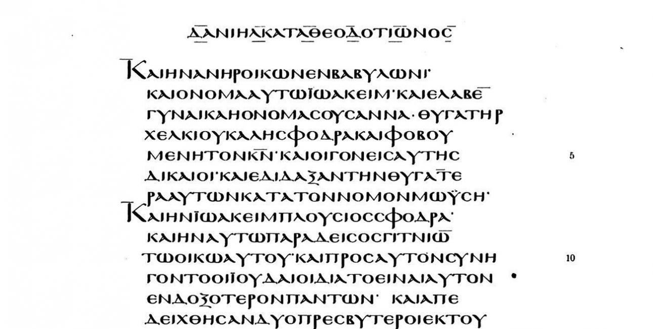 Daniels Bog (udsnit) fra Codex Marchalianus